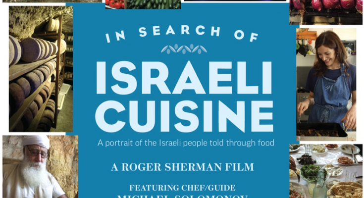 Israeli Cuisine movie review