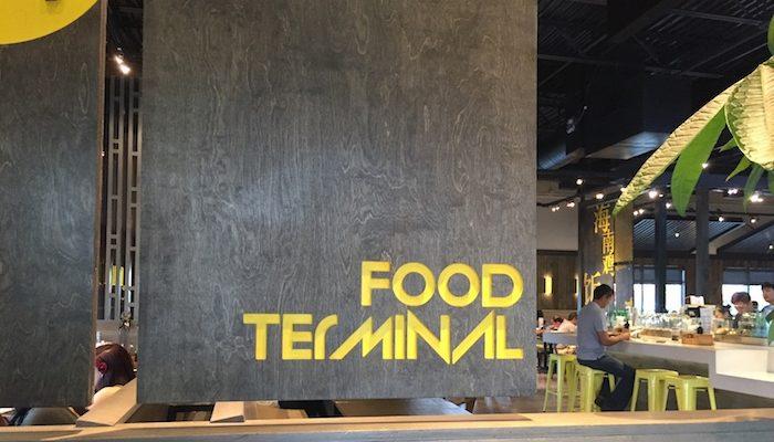 Food Terminal atlanta